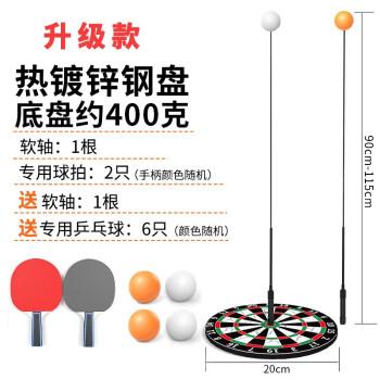 【視力の改善】卓球の家庭用エレクトリック子供供が成人室内の弾力軟軸にボアを発散させるフルバック(身長1.2 m-1.5 m)があります。