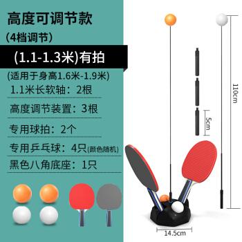 卓球の訓練器の弾力性の軟軸の兵兵のボールは自分で神器を訓練してから家庭用のピンパンを打って供給します。おもちゃの視力の兵浜(監督の推薦)の豪華な項【1.1メートル-1.3メートルの成人版】はボールがあります。