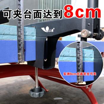 厚い卓球の网棚の卓上の台のネット棚はネットの外を厚くしています。8 cmの螺旋の306-2をプレスします。