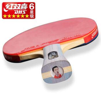 紅双喜/DHES/ラッケット六星狂奔王1隻の兵用卓球ラケットを6星直角にたたきます。六星直拍1本(短柄)+10個の三星をプレゼントします。